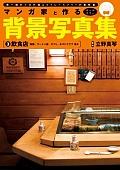 マンガ家と作る背景写真集3飲食店篇