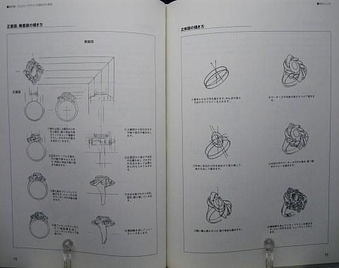 ジュエリーデザイン画を描く中身08