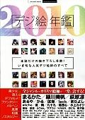デジ絵年鑑2010