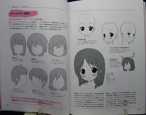 萌えスタイルの描き方中身02