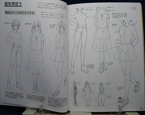 マンガの基礎デッサン女のココスチューム編中身01