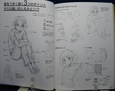 マンガの基礎デッサン女のココスチューム編中身02