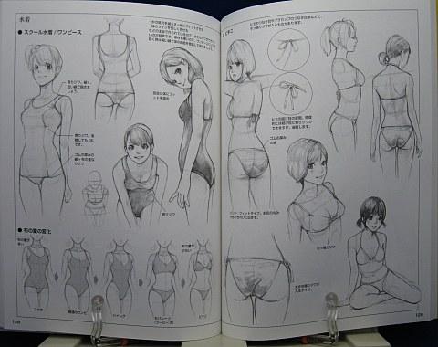 マンガの基礎デッサン女のココスチューム編中身05