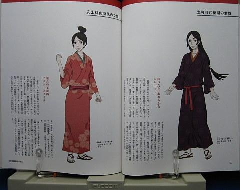 戦国ファッション絵巻中身06