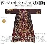 西アジア・中央アジアの民族服飾