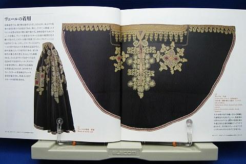 西アジア・中央アジアの民族服飾中身01