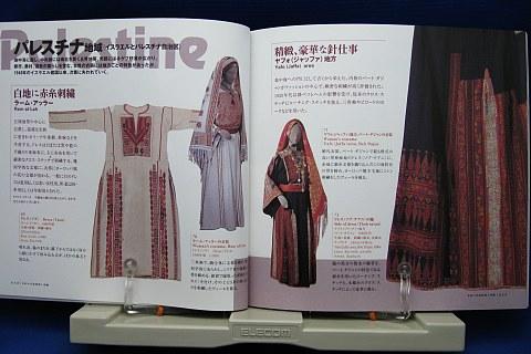 西アジア・中央アジアの民族服飾中身03