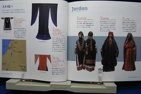 西アジア・中央アジアの民族服飾中身04