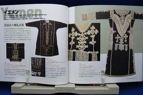 西アジア・中央アジアの民族服飾中身06