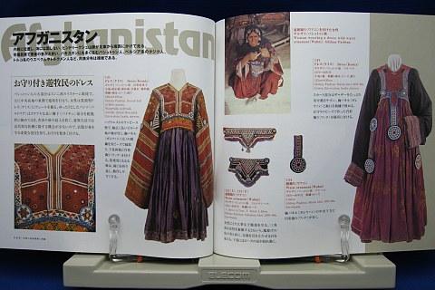 西アジア・中央アジアの民族服飾中身08