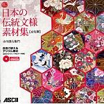日本の伝統文様素材集京友禅
