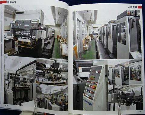 マンガ家と作る背景写真集4工場篇中身01