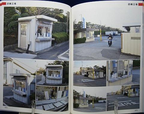 マンガ家と作る背景写真集4工場篇中身03