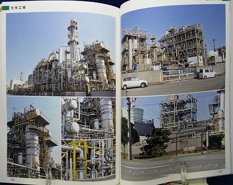マンガ家と作る背景写真集4工場篇中身05