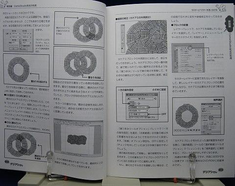 デジタルまんが素材集デジアシさん中身01