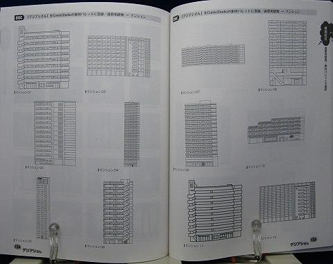 デジタルまんが素材集デジアシさん中身05