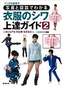 衣服のシワ上達ガイド2