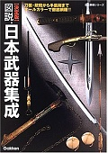 図説・日本武器集成