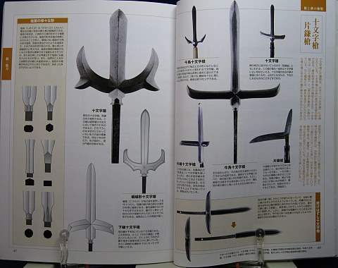 図説・日本武器集成中身01
