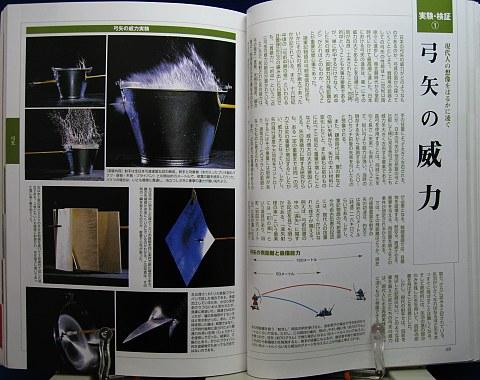 図説・日本武器集成中身05