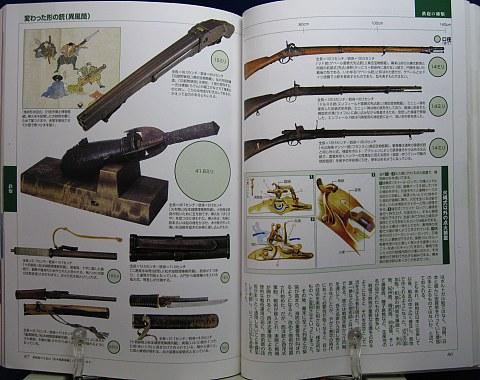 図説・日本武器集成中身06