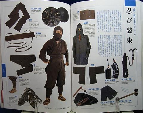 図説・日本武器集成中身07