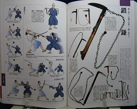 図説・日本武器集成中身08