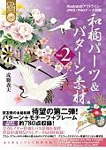 和柄パーツ&パターン素材Vol.2