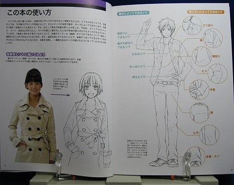 衣服のシワ上達ガイド2中身01