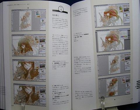 IllustStudio perfect master中身05