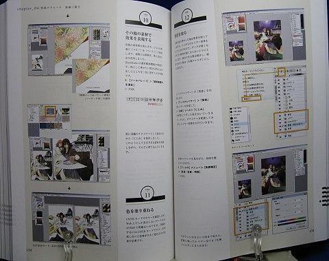 IllustStudio perfect master中身06