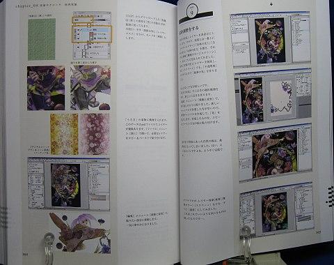 IllustStudio perfect master中身08