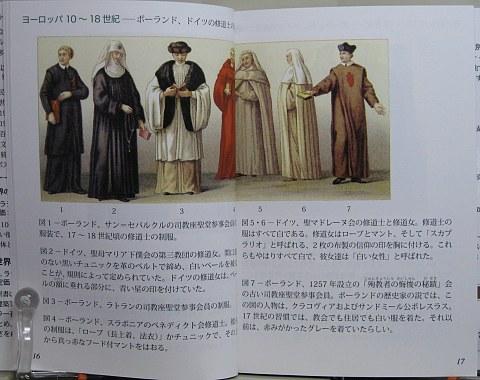 中世ヨーロッパの服装中身01