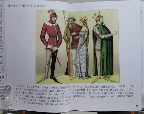 中世ヨーロッパの服装中身02