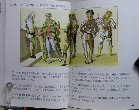 中世ヨーロッパの服装中身04