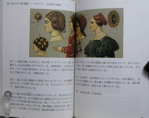 中世ヨーロッパの服装中身05