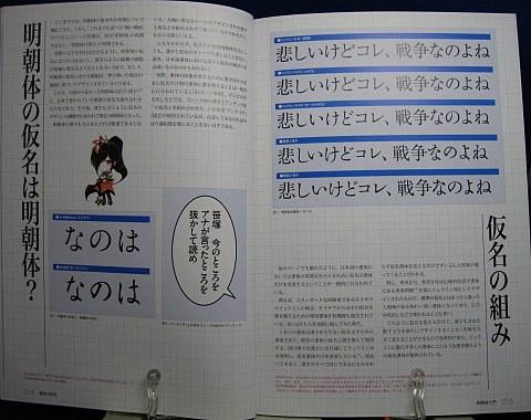 書体の研究中身01