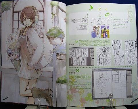 イラスト上達マガジンtouch02中身06
