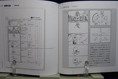 絵コンテ入門中身04