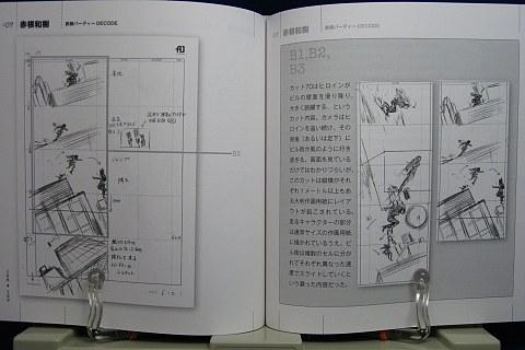 絵コンテ入門中身05