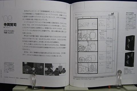 絵コンテ入門中身07