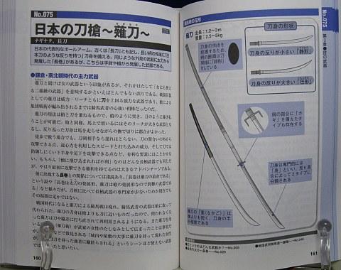 図解近接武器中身05