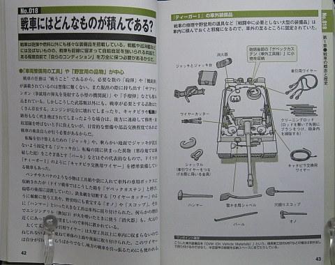 図解戦車中身02
