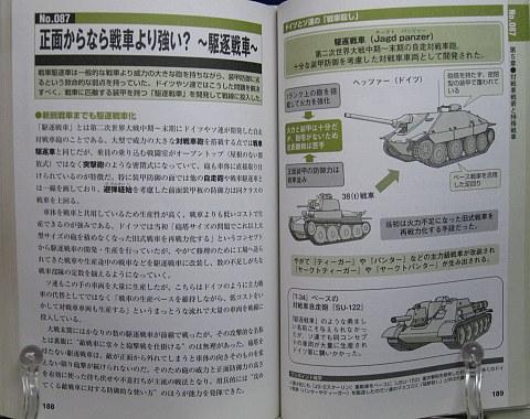 図解戦車中身08