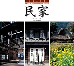日本の名景民家