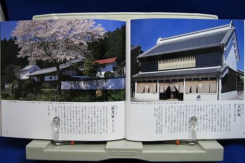日本の名景民家中身01