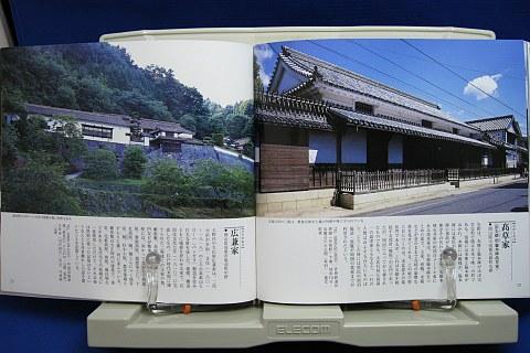 日本の名景民家中身05