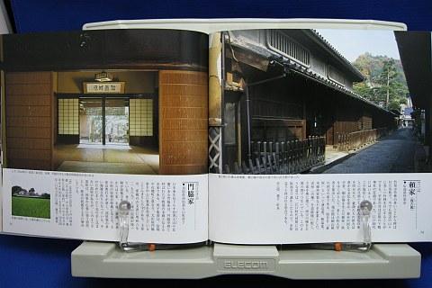 日本の名景民家中身06