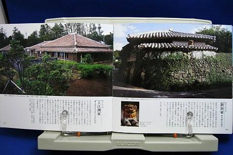 日本の名景民家中身08
