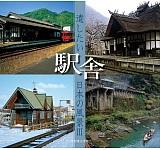 駅舎遺したい日本の風景3